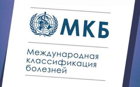 Россия пользуется международным классификатором болезней с 1999 года