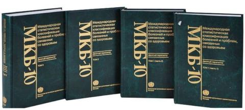 На фото: Три печатных тома русской модификации МКБ 10-го пересмотра