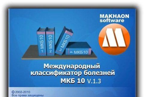 Одна из цифровых версий издания МКБ 10
