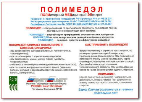 Пленка Полимедэл, цена 360-450 рублей