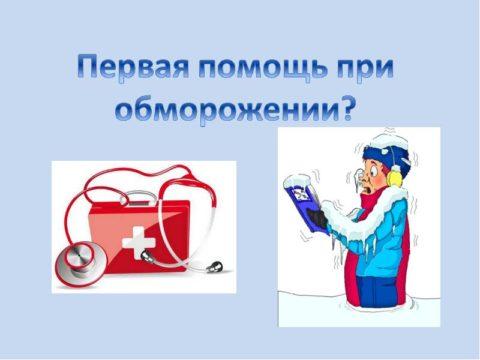 От оказания первой помощи после длительного воздействия на организм низких температур во многом зависит период реабилитации после холодовой травмы.
