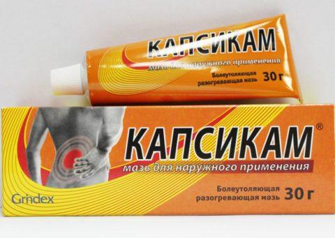 Мазь Капсикам окажет раздражающее, болеутоляющее и разогревающее воздействие, способствует улучшению кровообращения в травмированных тканях.