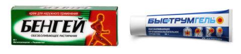Охлаждающие гели помогут убрать болезненность и отеки в местах травм.